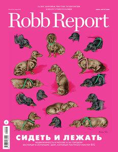 Robb Report летом: проектируя будущее