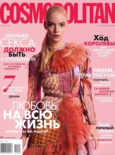 Cosmopolitan in May: A Lifetime of Love