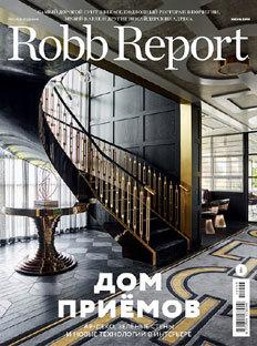 «Robb Report Россия» виюне