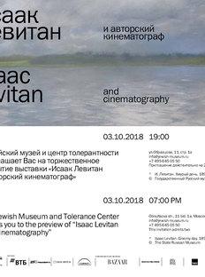 Harper's Bazaar Issues Invitation to Isaac Levitan Exhibition