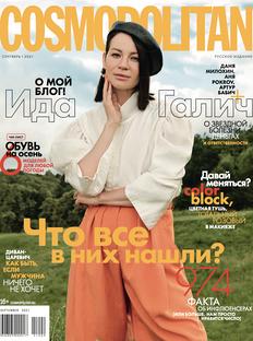 Cosmopolitan всентябре: что все вних нашли?