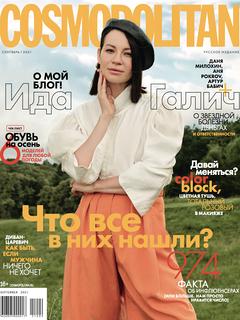 Cosmopolitan в сентябре: что все в них нашли?