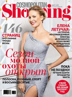 Cosmopolitan Shopping in March