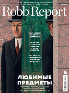 Robb Report Russia in February