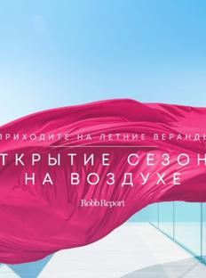 Robb Report налетних верандах Эмина Агаларова