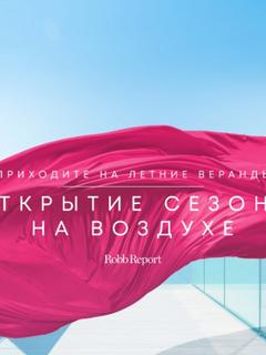 Robb Report на летних верандах Эмина Агаларова
