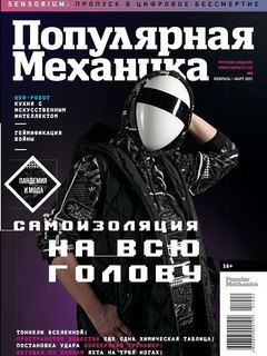 Popular Mechanics in February: Digital Immortality
