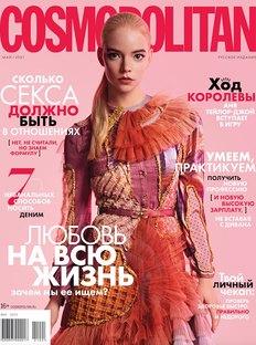 Cosmopolitan вмае: любовь навсю жизнь