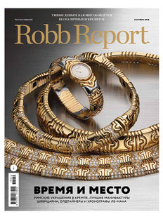 Robb Report Russia in September