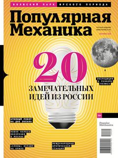 «Популярная механика» в сентябре: 20 замечательных идей из России