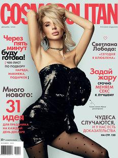 Cosmopolitan вдекабре: 31 идея дляпраздника