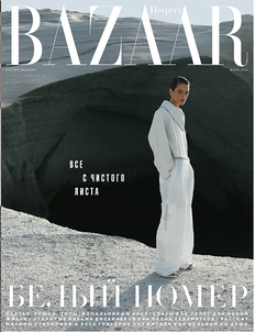 Harper's Bazaar виюне: все счистого листа