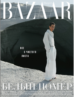 Harper's Bazaar в июне: все с чистого листа