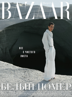 Harper's Bazaar in June: Starting with a Clean Slate