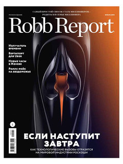 «Robb Report Россия» в январе