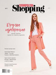 Cosmopolitan Shopping в марте
