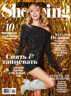 Cosmopolitan Shopping in December