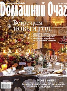 «Домашний Очаг» в декабре: 45 шагов к Новому году