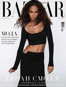 Harper's Bazaar вфеврале: мода со всей ответственностью