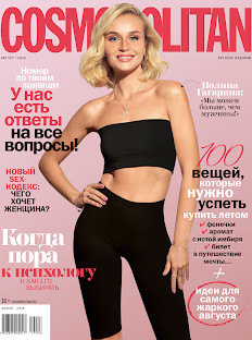 August Issue of Cosmopolitan Answers All Questions from Readers