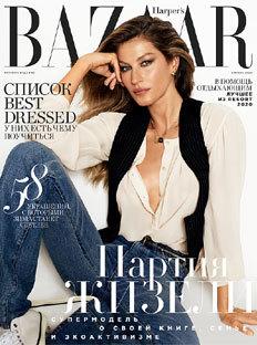 Harper's Bazaar вянваре: две обложки сЖизель Бюндхен