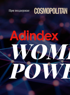 Cosmopolitan поддерживает проект портала AdIndex Women's Power