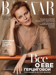 Harper's Bazaar в апреле