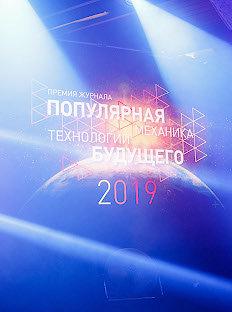 «Популярная механика» назвала победителей премии «Технологии будущего»