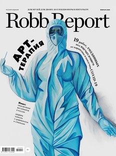 Robb Report вфеврале: арт-терапия