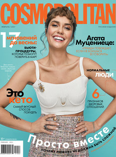 Cosmopolitan in February: 17 Moments 'till Spring