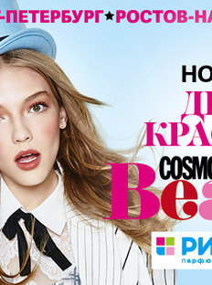 Cosmopolitan Beauty to Hold Beauty Day