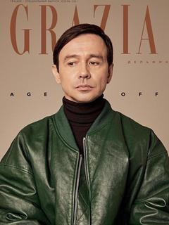 Специальный осенний выпуск Grazia: age off