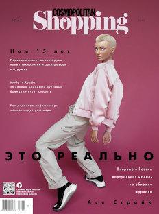 Юбилейный Cosmopolitan Shopping: виртуальная модель наAR-обложках