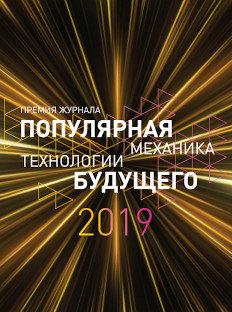 «Популярная механика» вручит премию «Технологии будущего»