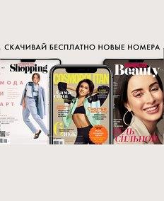 Скачивайте новые номера Cosmopolitan, Cosmopolitan Shopping иCosmopolitan Beauty бесплатно вприложении Kiozk