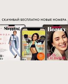 Скачивайте новые номера Cosmopolitan, Cosmopolitan Shopping и Cosmopolitan Beauty бесплатно в приложении Kiozk