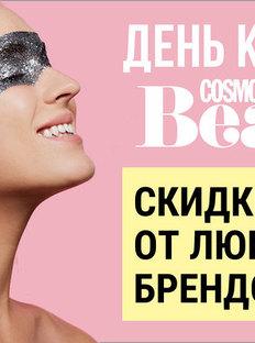 Cosmopolitan Beauty приглашает наДень красоты в«Рив Гош»