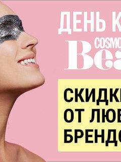 Cosmopolitan Beauty приглашает на День красоты в «Рив Гош»