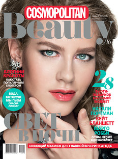 Cosmopolitan Beauty Releases Winter Issue