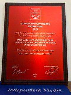 Imedia.ru – победитель конкурса «Лучшее корпоративное медиа России-2021»