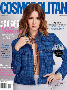 Cosmopolitan вянваре обещает 366 дней счастья