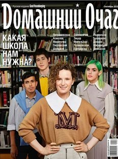 Domashny Ochag in October: What Type of School Do We Need?