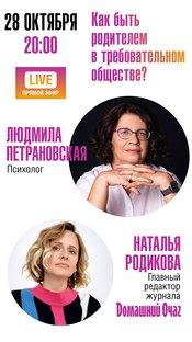 «Домашний Очаг»: эфир сЛюдмилой Петрановской
