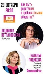 «Домашний Очаг»: эфир с Людмилой Петрановской
