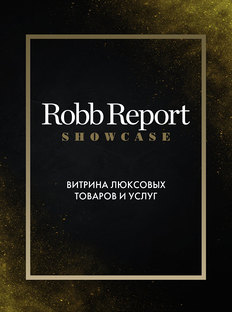 Robb Report Showcase – An Authority on the Purchase of Luxury Items