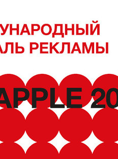 Independent Media Supports Red Apple Advertising Festival