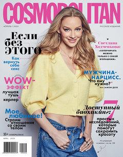 Cosmopolitan открыл бесплатный доступ к электронной версии апрельского номера