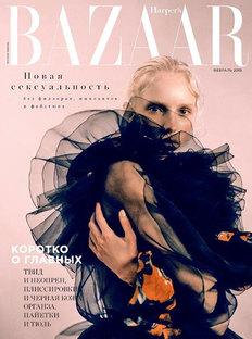 Harper's Bazaar вфеврале