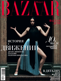 Harper's Bazaar in October: History in Motion