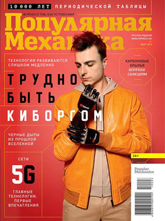 Popular Mechanics in March